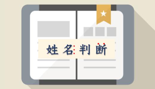 """改名せずに運気UP!姓名判断をしてもらいに沖縄県伊計島の""""てんてんおじさん""""に会ってきました。"""