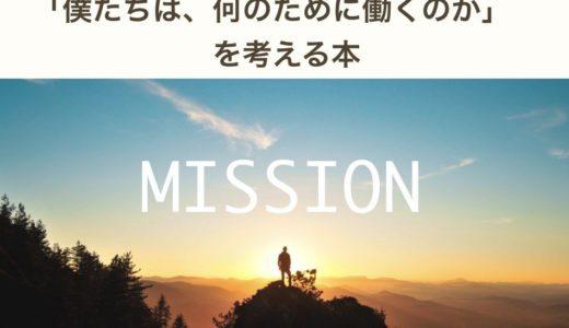 「僕たちは、何のために働くのか」を考える本『MISSION』ー元スターバックスCEOが教える働く理由