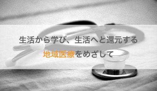 【命の学校】第3回講義は沖縄県立中部病院の高山義浩先生