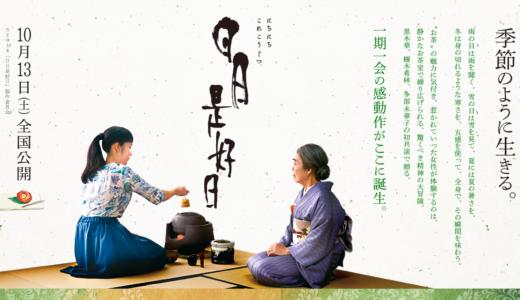 【映画感想】日日是好日|じんわりと、お茶の良さを味わうことのできる映画。